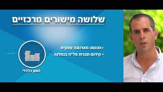 קמפיין בחירות: איתמר רביבו מתמודד לראשות המועצה האזורית חוף אשקלון סרט שני בסדרה | MOVIET