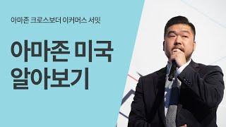 아마존 미국 소개 - 박진호 매니저(아마존 글로벌셀링)