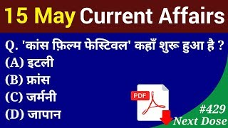Next Dose #429 | 15 May 2019 Current Affairs | Daily Current Affairs | Current Affairs In Hindi