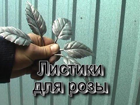 Как сделать листик для розы How to make a leaf for a rose