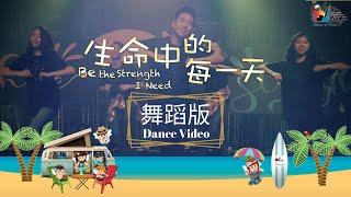 【生命中的每一天 Be The Strength I Need [舞蹈版] 】敬拜MV - 讚美之泉兒童敬拜讚美 (11)