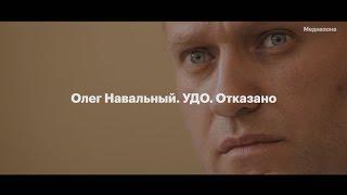 Олег Навальный. УДО. Отказано