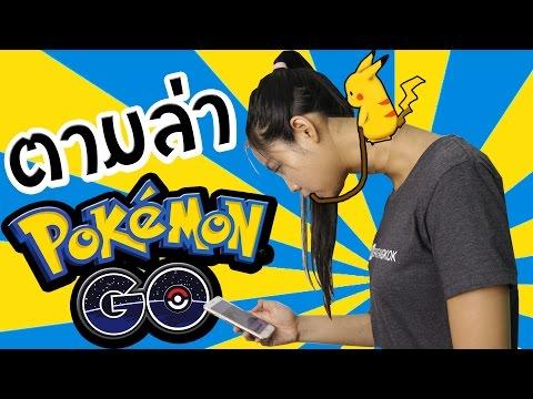 ตระเวนจับ Pokemon Go | กับพี่เฟิร์น 108Life