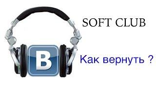 Куда пропала музыка в Вконтакте после обновления ?