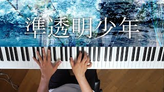 準透明少年 - ヨルシカ(piano cover)Semi-transparent boy/Yorushika
