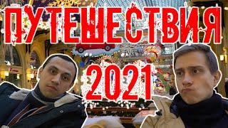 Путешествия 2021. Что будет в новом году?! Новогодний ГУМ 2021
