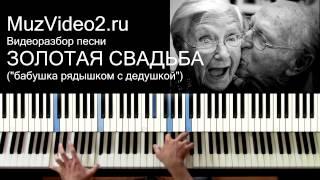 Бабушка рядышком с дедушкой - как сыграть на фортепиано (видеоразбор muzvideo2.ru)