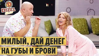 Я уродина! Жена просит деньги на салон красоты у мужа - Дизель Шоу 2020 | ЮМОР ICTV
