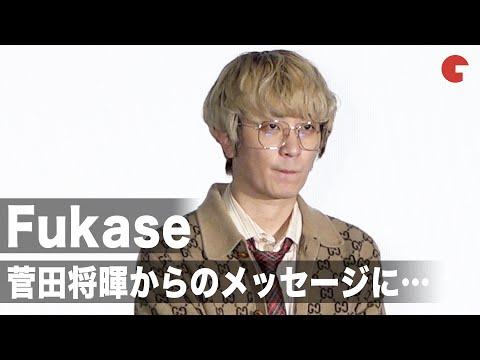 映画予告-SEKAI NO OWARI・Fukase、菅田将暉からのメッセージに「ジーンときちゃった」映画『キャラクター』公開記念舞台あいさつ