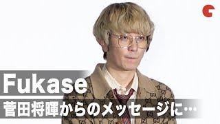 SEKAI NO OWARI・Fukase、菅田将暉からのメッセージに「ジーンときちゃった」映画『キャラクター』公開記念舞台あいさつ