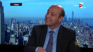 كل يوم - عمرو موسى يشرح الفرق بين أسامة الباز وزكريا عزمي في عهد مبارك