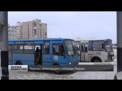 """автостанцию """"Нижегородская"""" ликвидируют в Нижнем Новгороде"""