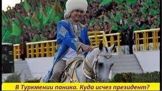 УМЕР ТУРКМЕНБАШИ, -  в Туркмении паника, не найдут президента. № 1465
