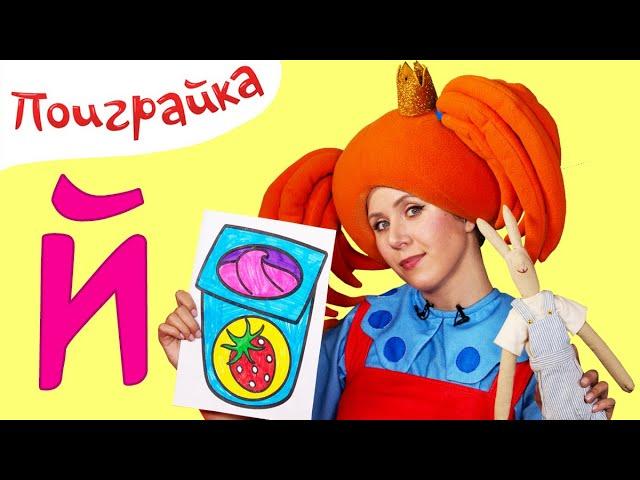 Поиграйка - Алфавит с Царевной - Буква Й - Жила была Царевна Учим буквы и поем песенки