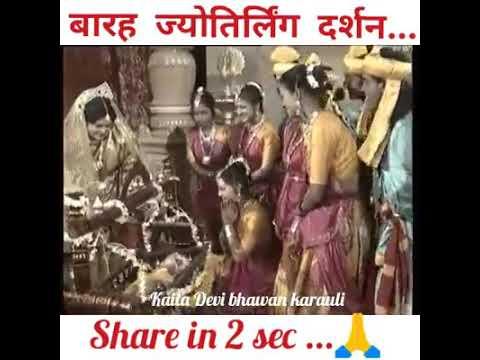 Barah Jyotirling ke darshan