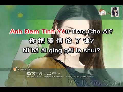 [Karaoke] Anh Đem Tình Yêu Trao Cho Ai - 你把爱情给了谁 - ni ba ai qing gei le shui