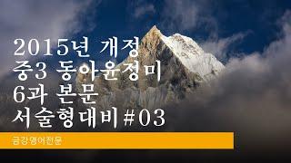 중3 동아 윤정미 6과,서술형대비03,영작,금강영어,해…
