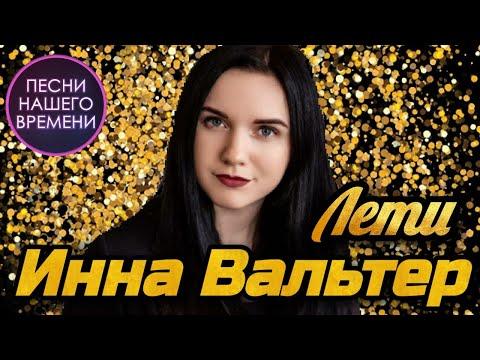Инна Вальтер - Лети ( Концертное видео)