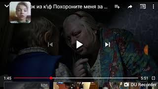 """Чёкнутая бабуся и бедный внук ,,Похороните меня за плинтусом""""отрывок Я В ШОКЕ!!!!!"""