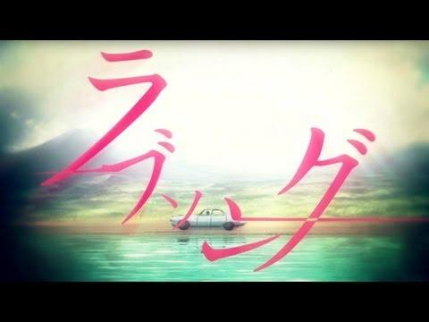 amazarashi 『ラブソング』