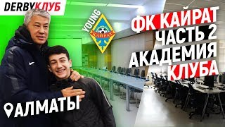 "DERBYКЛУБ.ФК ""Кайрат"" - «академия клу..."