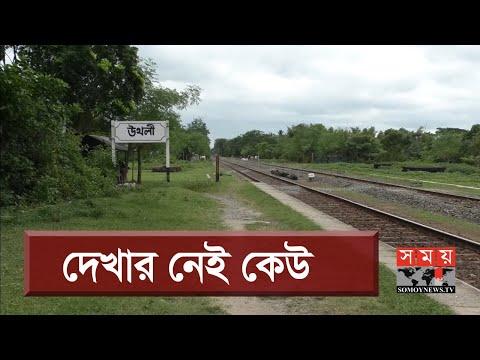 তদারকির অভাবে বেদখল হয়ে যাচ্ছে কোটি টাকার সম্পদ | Bangladesh Railway | Somoy TV