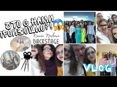 ЧТО С НАМИ ПРОИЗОШЛО?!😱 | BACKSTAGE | Ksenia Noskova