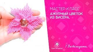 Ажурный цветок из бисера. Мастер класс. #ЕленаТрифоновамк #цветокизбисерамк