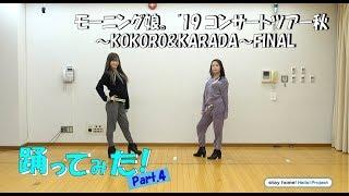 モーニング娘。'20生田小田の踊ってみた!特別編!Part.4