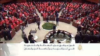 مرشح العدالة والتنمية التركي يفوز برئاسة البرلمان