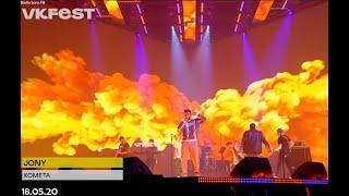 Jony ''Комета'' Live (18.05.20, Живой голос ,живой звук, VK Fest 2020)