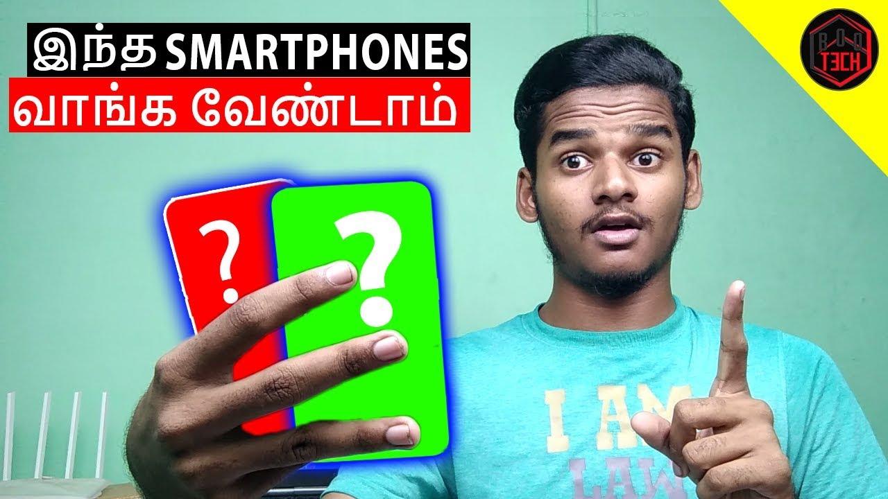 DON'T BUY THESE PHONES UNDER 15,000 RUPEES   வாங்க வேண்டாம்