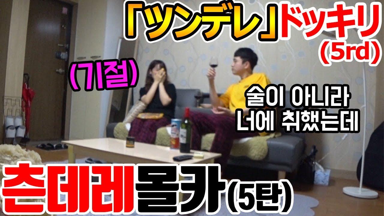 ENG)[몰카] 츤데레 좋아하는 일본인 여자친구.. 술 마시면서 츤데레로 심쿵시키기ㅋㅋㅋ이게 통하다니ㅋㅋㅋㅋㅋ