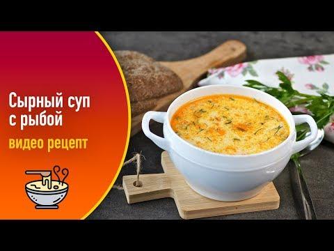 Сырный суп с рыбой — видео рецепт