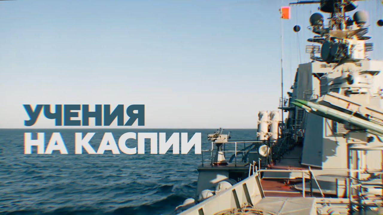 Боевые стрельбы кораблей Каспийской флотилии
