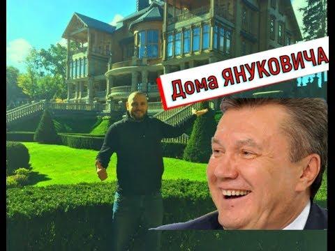 Дома ЯНУКОВИЧА. Резиденция бывшего президента Украины. Межигорье. Сентябрь-2018