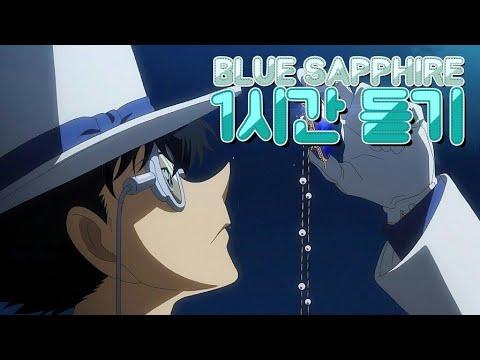 BLUE SAPPHIRE 1시간 듣기