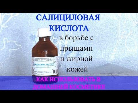 Салициловая кислота при  проблемной и жирной коже