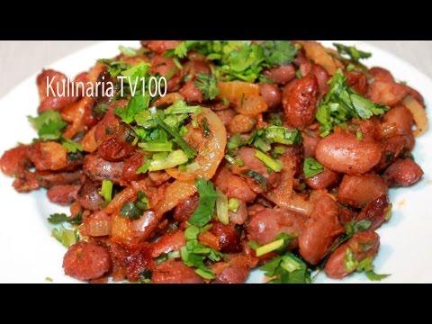 Как приготовить фасоль красную вкусно на гарнир пошаговый