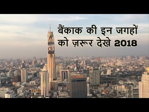 Bangkok Places to visit in 2018 || Thailand tour