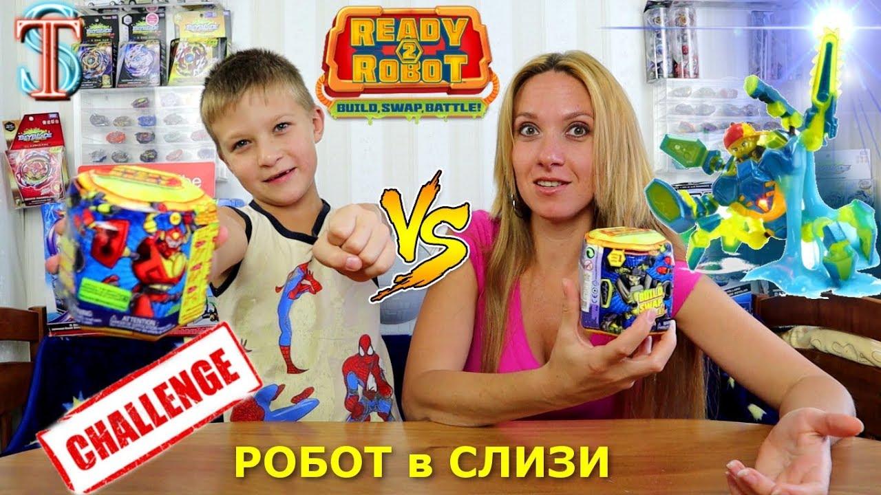 Роботы в СЛИЗИ! Сюрприз ЧЕЛЛЕНДЖ Slime Ready2Robot Battles в лизуне! Тима против мамы