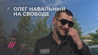 Первое интервью Олега Навального после 3,5 лет колонии