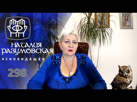 ! Овен,Телец и Близнецы!Тайная молитва каждому!Совет ЭКСТРАСЕНСА Наталии Разумовской.