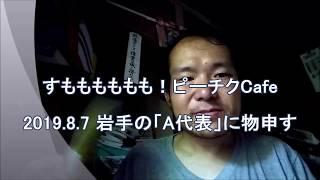 IRV岩手レボリューションの斉藤晃です。 サッカーの話を中心に、スポーツのことなど話したいなと思います。 東北総体サッカー競技は8/9-11...