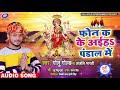 Golu Gold का New #भोजपुरी #देवी गीत - फ़ोन क के अईहs पंडाल में - Bhojpuri Devi Geet 2019 New