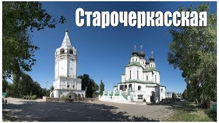 Станиця Старочеркасская - батьківщина отамана Платова | Starocherkasskaya village