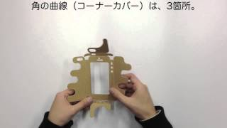 iPhone PAPER JACKET 組立マニュアルムービー iPhone5編 thumbnail