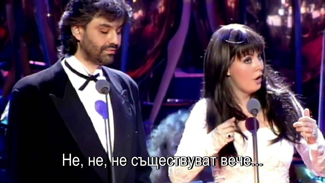Sarah Brightman & Andrea Bocelli - Time to Say Goodbye (превод)