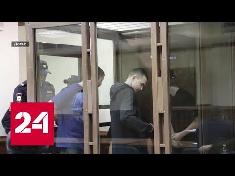 Тонкости УДО: как Кокорин И Мамаев вышли на свободу с первой попытки - Россия 24