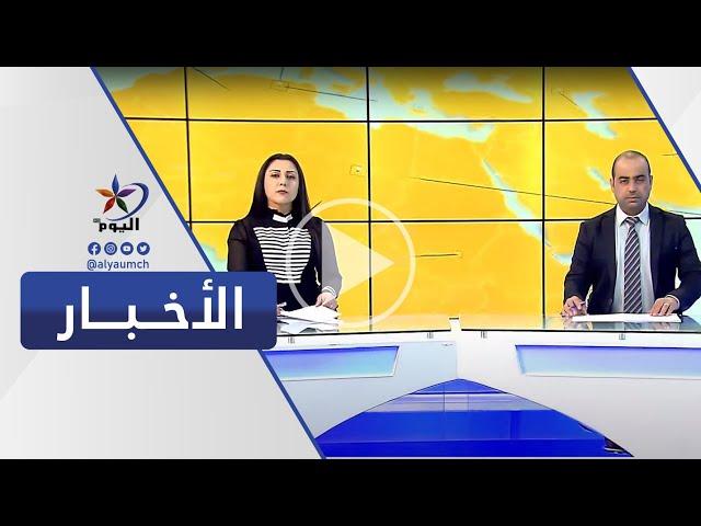 نشرة الظهيرة | #قناة_اليوم  03-01-2021